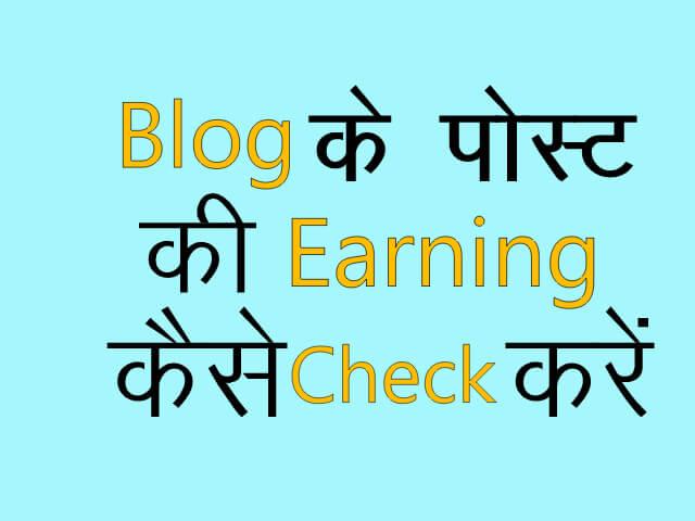 Blog post earnig