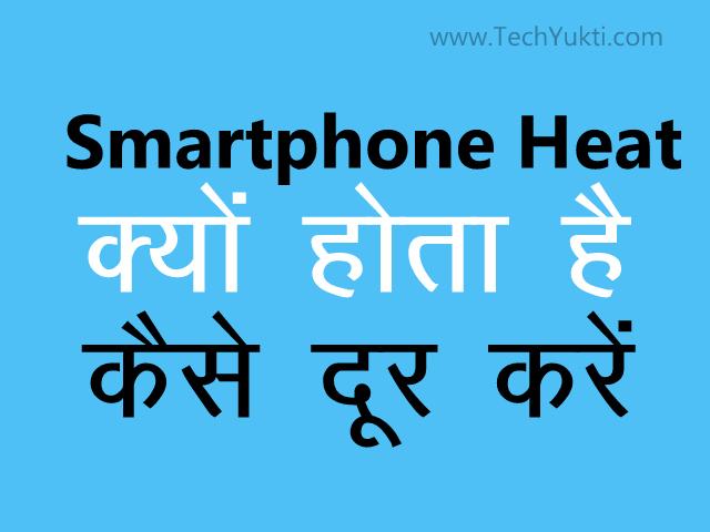 Smartphone Heating Problem Ko Kaise Dur Kare [Hindi] - TechYukti