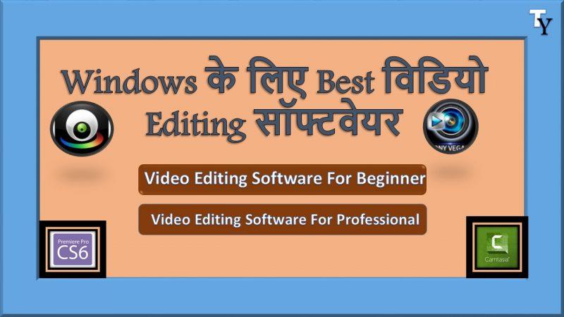 Windows PC Ke Liye Best Video Editing Software - TechYukti