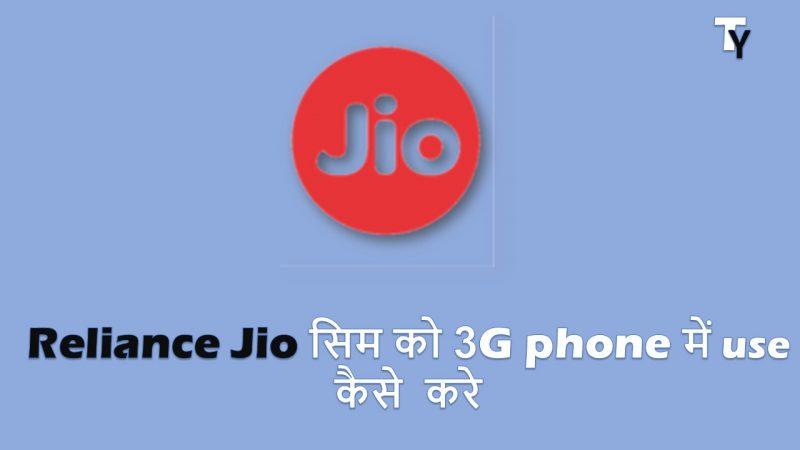 3792dcdb6 Reliance Jio SIM ko 3G Phone Me Kaise Use Kare - TechYukti