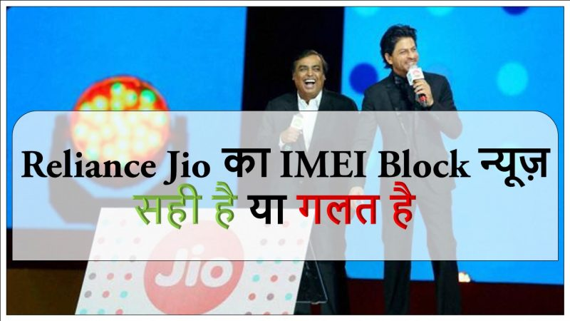 Jio Ka IMEI Block News Real or Fake