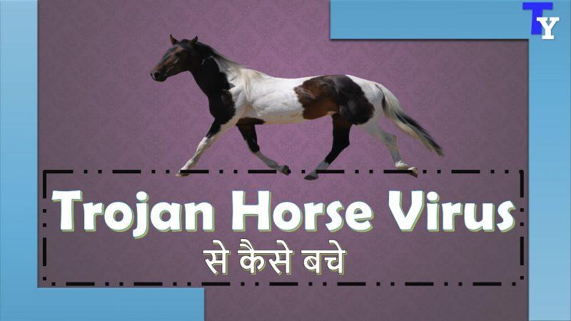 Trojan Horse Virus Kya Hota Hai And Ise Kaise Remove Kare