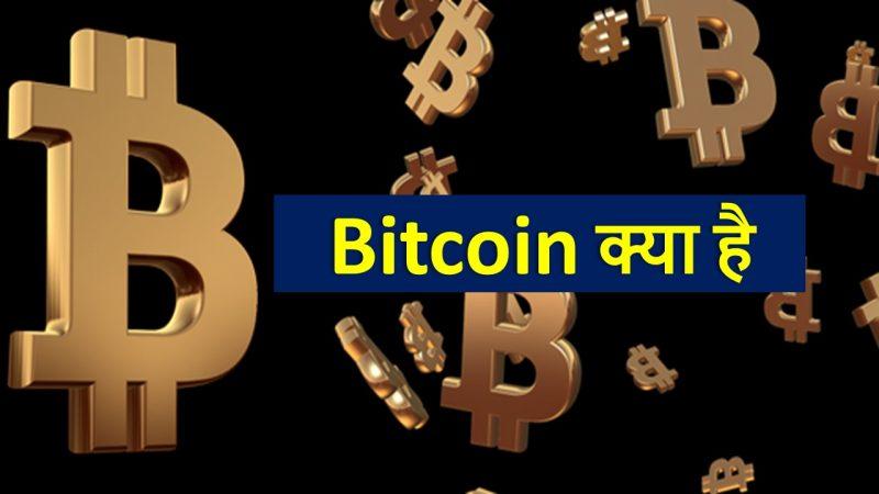 Bitcoin electronic money