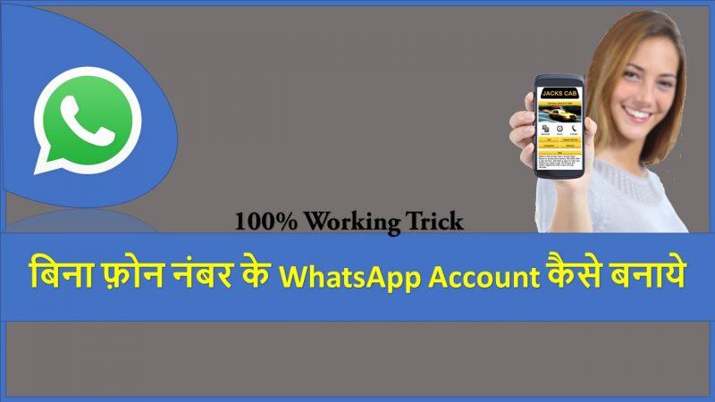 बिना फ़ोन नंबर के WhatsApp Account कैसे बनाये | 100 % Working Trick