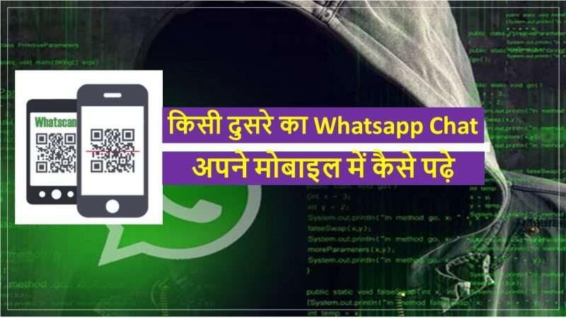 WhatsApp Chat Hack
