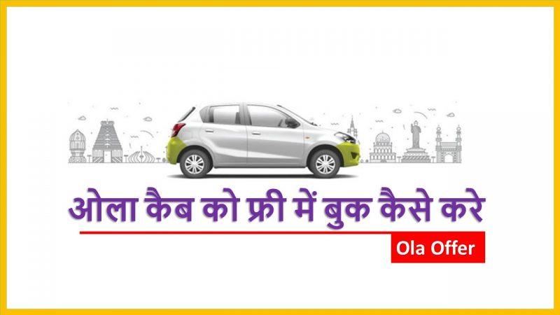 Ola Cab Free Ride Service का use कैसे करे