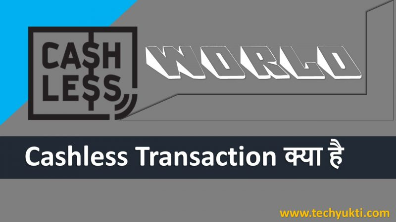 Cashless Transaction क्या है?