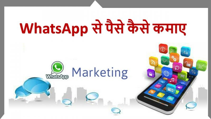 WhatsApp Se Paise Kaise Kamaye? | Complete Guide in Hindi