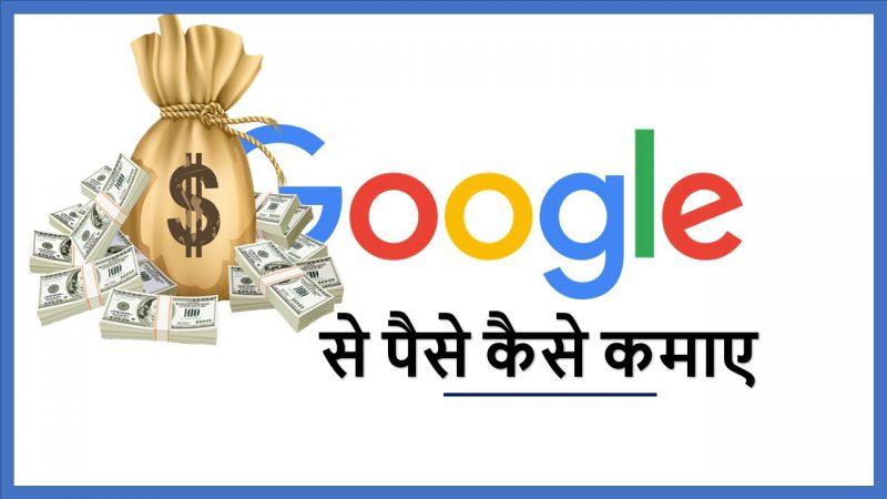 Google से पैसे कैसे कमाए?| पैसे कमाने के 2 सबसे पॉपुलर तरीके