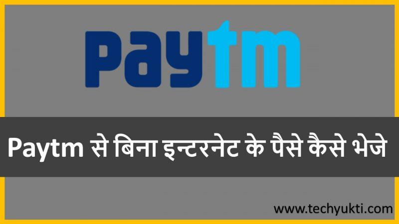 Money Transfer Service without internet