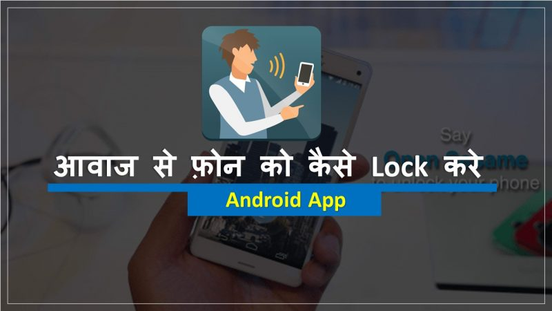 आवाज से Phone Lock / Unlock कैसे करे | Best Voice Locker App