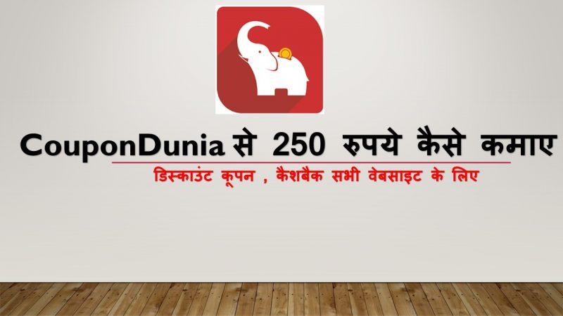 CouponDunia Referral & Cashback Program | एक Refer का कमाए 250 रुपये