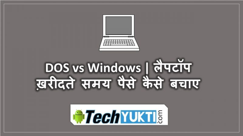 DOS क्या है?  (What Is DOS)| DOS Vs Windows में क्या अंतर है?