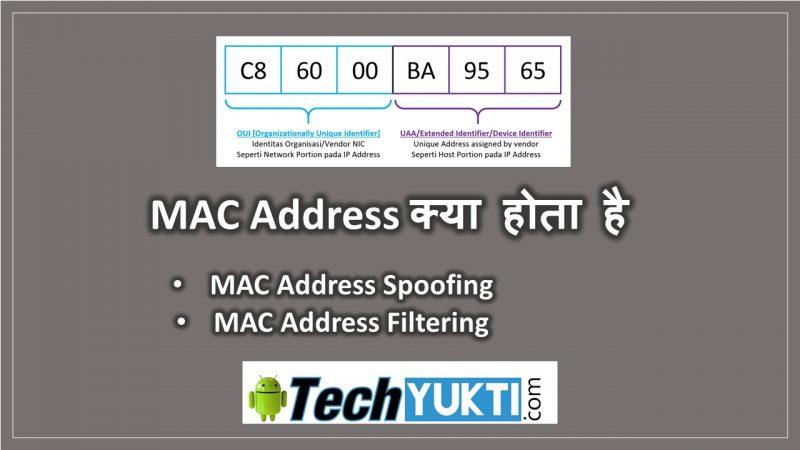 MAC Address Kya Hai | MAC Address Spoofing Kya Hota Hai