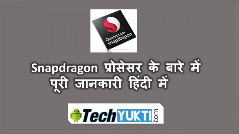 Snapdragon 600 & 800 Series Processors full Technical Information in Hindi