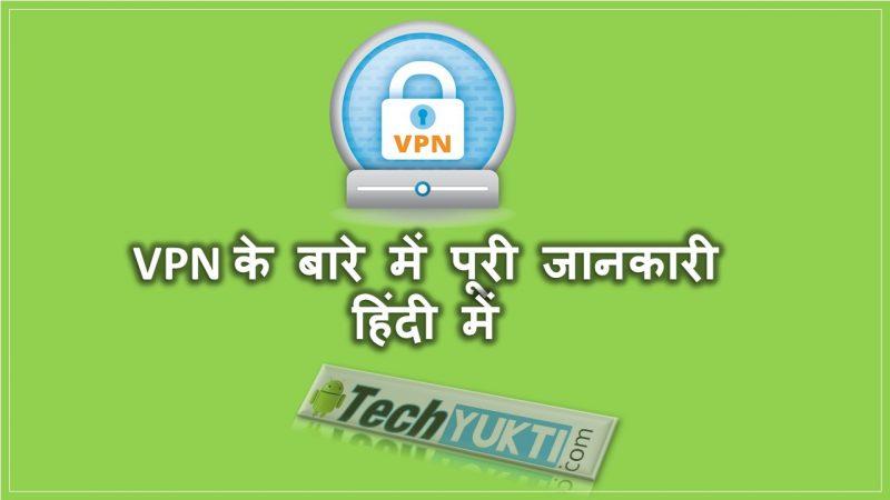 VPN Kya hai Aur Iska kya Kaam hai   What is VPN in hindi