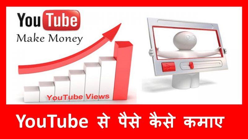 Youtube Se Paise Kaise Kamaye?