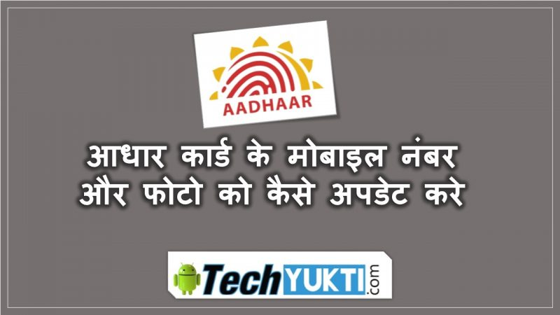 aadhaar card ka Mobile Number aur Photo Kaise Update kare
