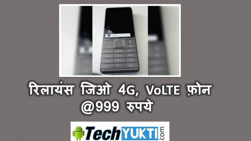 reliance jio 4g Volte phone