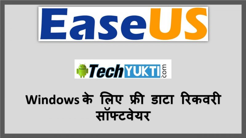 EaseUS Free Data Recovery Software For Windows | Hindi Review