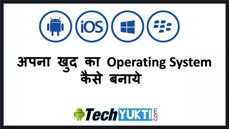 How to build own operating system