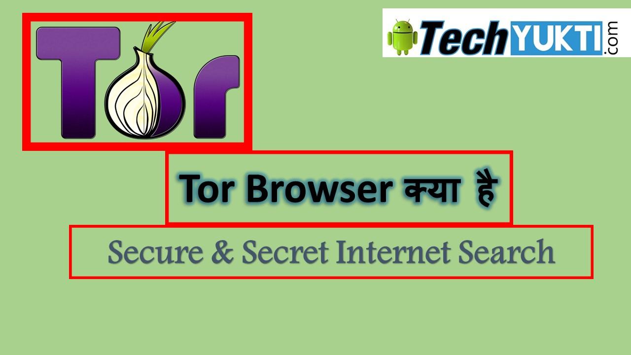 Tor Browser Kya Hai Aur Isse Secret Internet Search Kaise Kare?