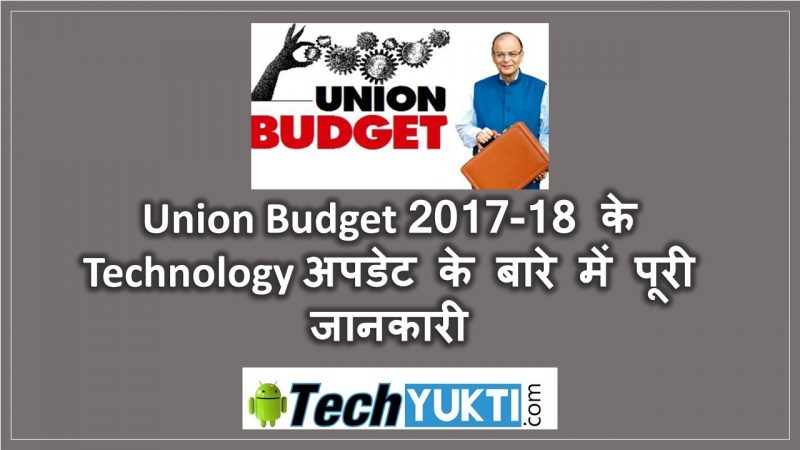 Union Budget Technology Updates 2017-18 In Hindi