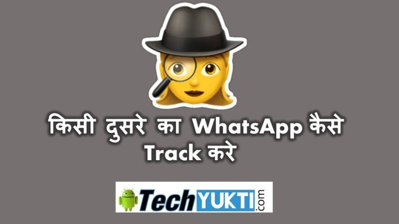 WhatsApp Par Last Seen Kaise Dekhe | Hidden Hone Ke Baad Bhi