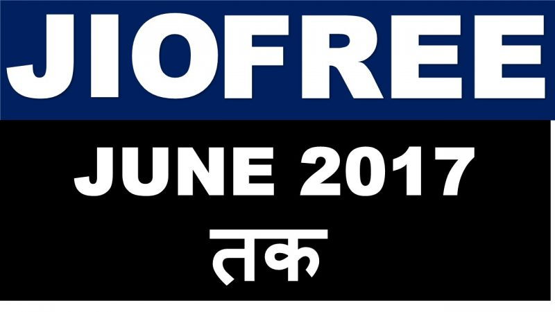 Reliance Jio Free Till June 2017 | जल्दी करे (Expire)
