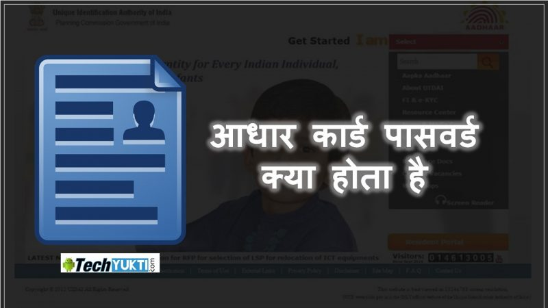 Aadhaar Card Open Karne Ke Liye Password Kaise Pta Kare | e Aadhar Password