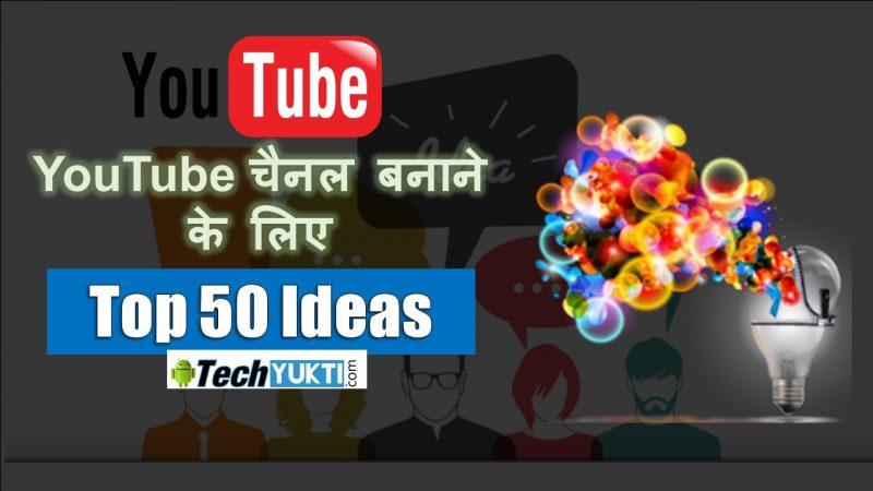 Top 50 YouTube Video Ideas/Topics Channel Banane Ke Liye