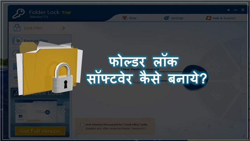 Computer Folder Lock Software Kaise Banaye?