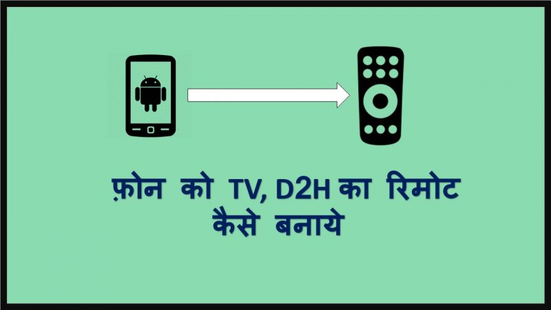Phone Ko TV Ka Remote Kaise Banaye | Top 5 TV Remote Android App