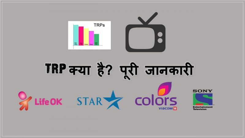 TV TRP क्या है? TRP Full Form