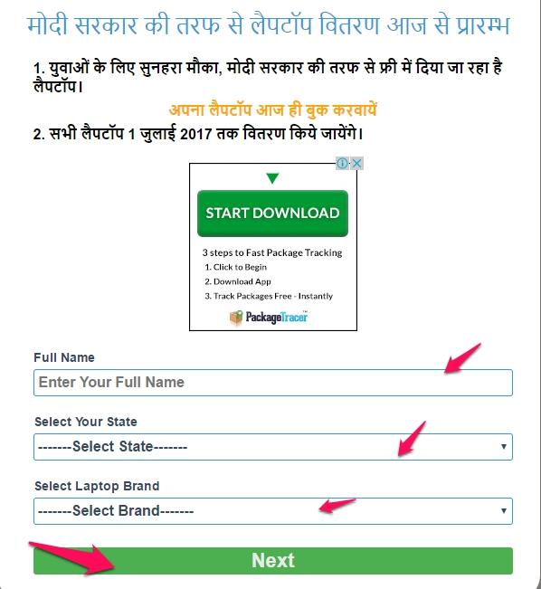 Narendra Modi Free Laptop Scheme 2017   Real or Fake (Hindi