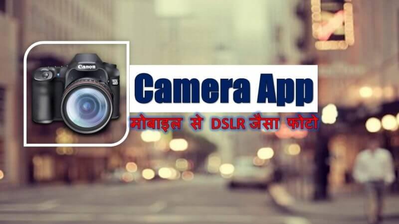 Top 5 DSLR Camera App | Phone से DSLR जैसा Blur Background फोटो कैसे क्लिक करे