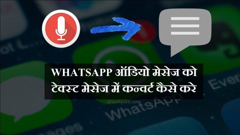 Convert WhatsApp audio message into text Message