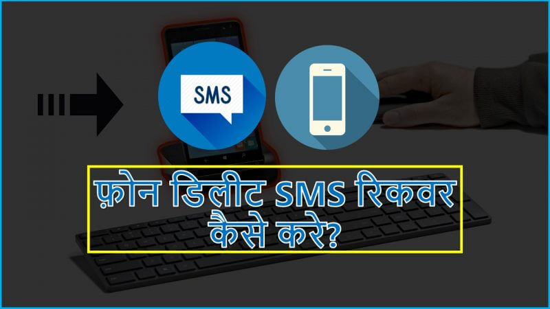 Deleted Text Message Recover Kaise Kare(कैसे करे)?