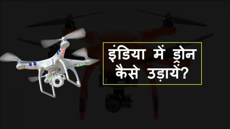 Drone क्या है?& इंडिया में ड्रोन कैसे उड़ाएं?