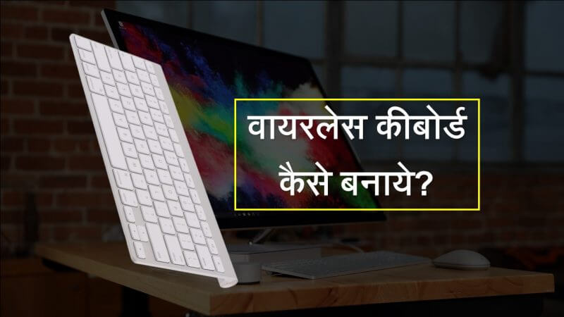 Mobile Wireless Keyboard Kaise banaye(कैसे बनाये)?
