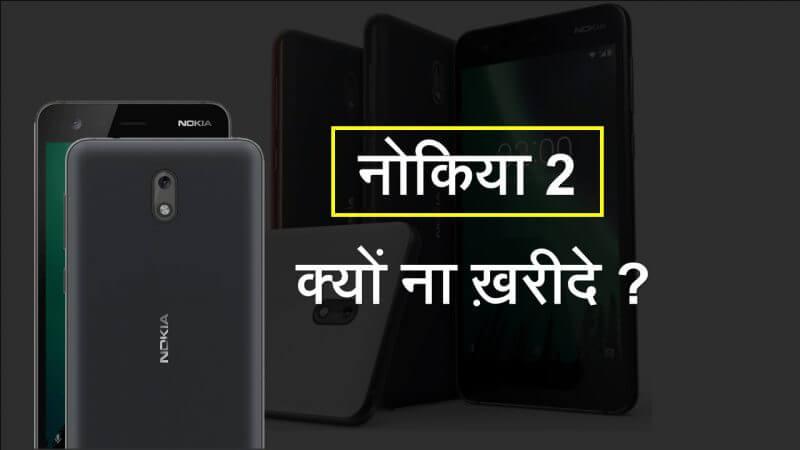 Nokia 2 Review in hindi & Nokia 2 Smartphone क्यों ना ख़रीदे?