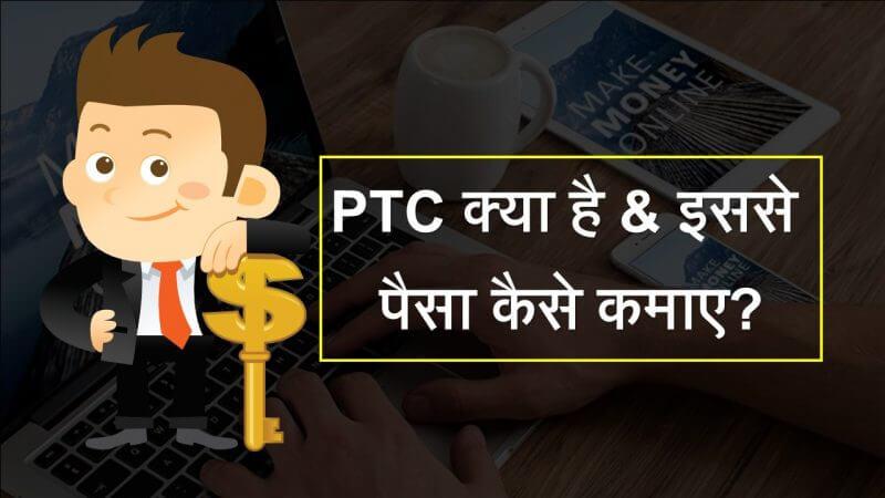 PTC Site Kya hai