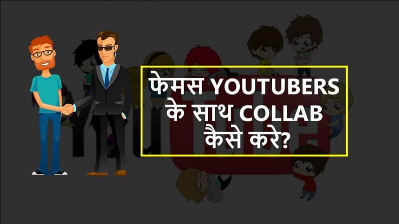 YouTube Collaboration Tricks