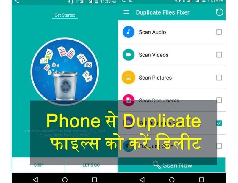 Phone से Duplicate Files को करे आसानी से डिलीट