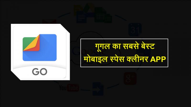 Google Files Go App: फ़ोन के Duplicate Files को करें आसानी से डिलीट