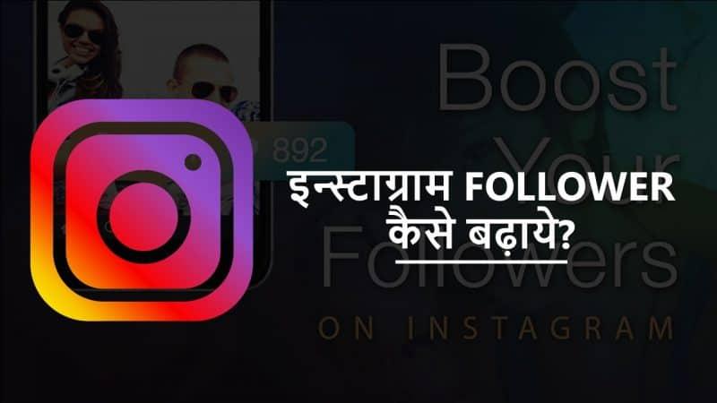 Instagram Par Follower Kaise Badhaye (2019): 6 Tips