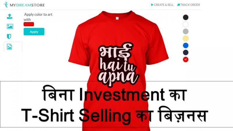 Bina Investment Ke Online t-shirt Selling Business Kaise kare?
