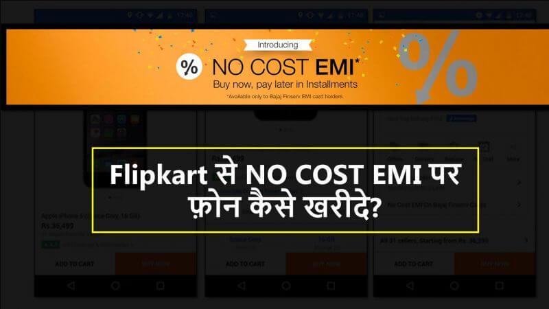 No Cost EMI Kya hai(क्या है)? Flipkart और Amazon से No Cost EMI से प्रोडक्ट कैसे ख़रीदे?