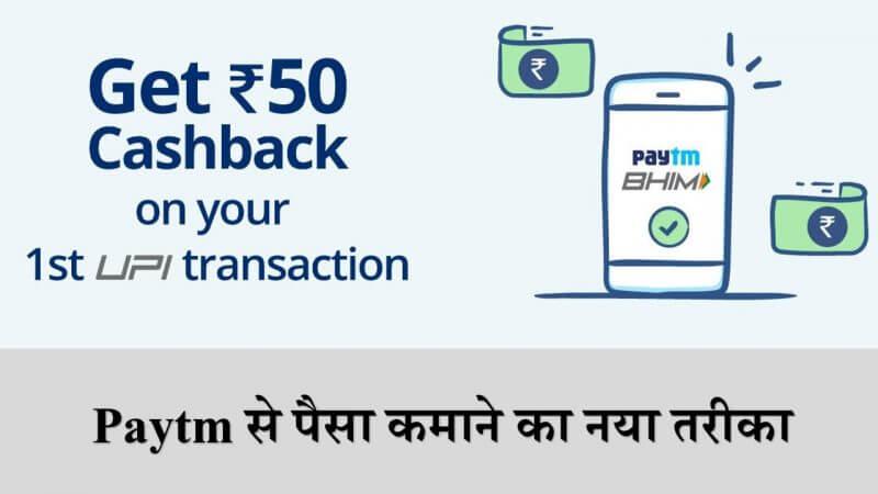 Paytm Mobile App से पैसे कैसे कमाए??  (2019 New Trick)