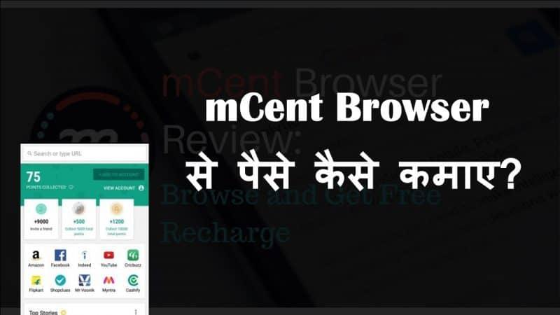 mCent Browser से पैसे कैसे कमाए? | Earning App
